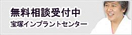 宝塚インプラントセンター