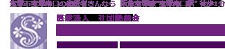 宝塚市宝塚南口の歯医者さんなら 阪急宝塚線「宝塚南口駅」徒歩1分 宝塚スミレデンタルクリニック TAKARAZUKA SUMIRE DENTAL CLINIC